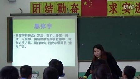 初中美术人教版七年级第1课《有创意的字》天津宋永艳