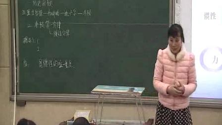 《牛顿第一定律》人教版高一物理-河南省荥阳市高中:刘学珍