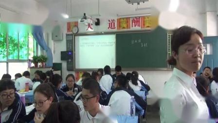 人教版高中语文必修四《定风波》课堂教学视频实录-咸阳:彭雪娟