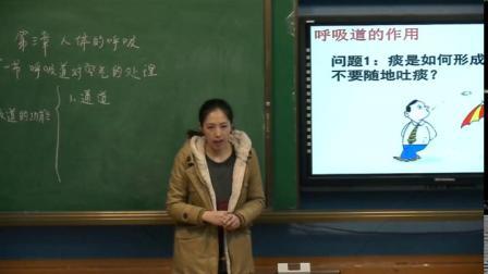 人教2011课标版生物七下-4.3.1《呼吸道对空气的处理》教学视频实录-马璐璐