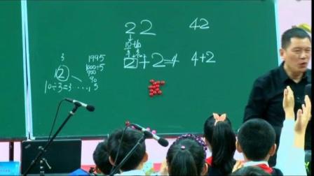 《判断235倍数特征的道理》小学数学五年级-第二届全国小学数学研讨观摩会-罗鸣亮