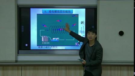 人教2011课标版物理九年级20.2《电生磁》教学视频实录-唐龙