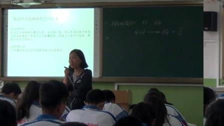 《太阳对地球的影响》优质课(人教版高中地理必修一,刁红)