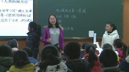 教科版小学科学六下《地球的卫星——月球》课堂教学视频实录-王宇宇