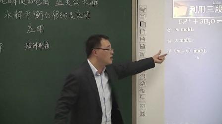 《盐类水解平衡的移动及应用》人教版高二化学-郑州十九中:陈国统