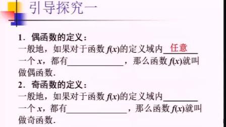 《函数的奇偶性》人教版数学高一,郑州四十四中:袁俊杰