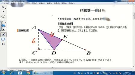 人教2011课标版数学八下-17.1.2《利用勾股定理解决平面几何问题》教学视频实录-朱水丽
