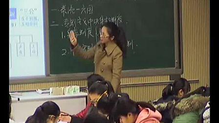 《秦朝中央集权制度的形成》人教版高一历史-郑州九中-尚美珍