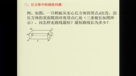 人教2011课标版数学八下-17.1.2《利用勾股定理解决平面几何问题》教学视频实录-魏娜