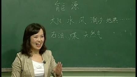 《能源》苏教版科学六年级-南通市海门东洲实验小学:仇丽君