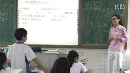 《DNA分子结构》教学课例(人教版高一生物,深圳外国语学校:胡永梅)