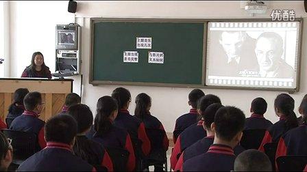 人音版七年级音乐《辛德勒的名单》辽宁刘芳