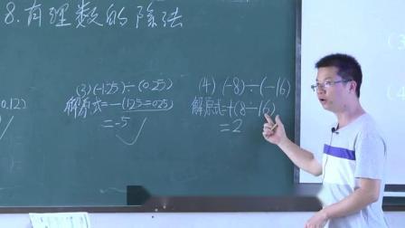 北师大版数学七上-2.8《有理数的除法》课堂教学视频实录-陈汉春