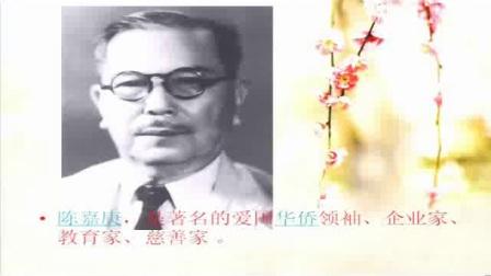 《我的中国心》》小学品德五年级-二七区汝河路小学:李莹