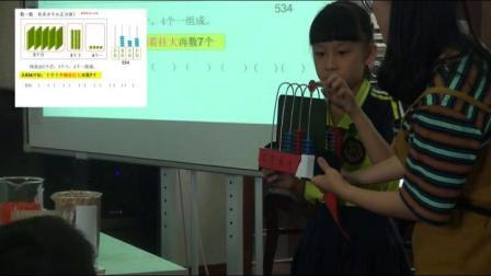《万以内数的认识-1000以内数的认识》人教2011课标版小学数学二下教学视频-浙江温州市_乐清市-孙娉