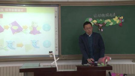 小学美术一年级《让动物站起来》说课 北京王剑(北京市首届中小学青年教师教学说课大赛)