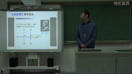 高二《卤代烃》河北汪义恒(2016年河北省高中化学优质课评选)