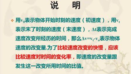 《加速度定义》人教版高三物理-长武县中学-王华-陕西省首届微课大赛