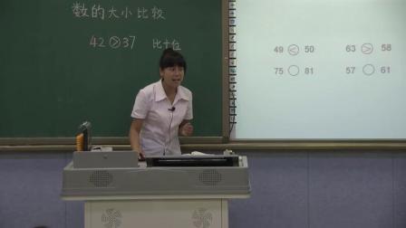 《100以内数的认识-数的顺序、比较大小》人教2011课标版小学数学一下教学视频-陕西西安市_蓝田县-支莎莎