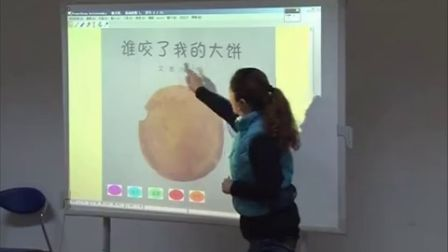 第五届电子白板大赛《谁咬了我的大饼》(小班语言,南京市第二幼儿园:王妍)