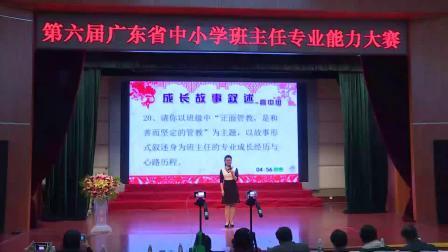 广东省第六届班主任能力大赛-高中-苏科研老师