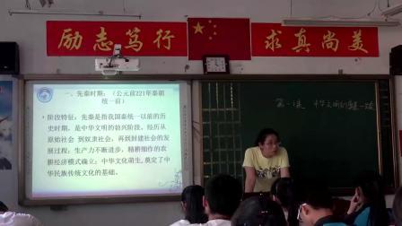 高三复习《中华文明的奠基与初步发展——先秦、秦汉》课堂教学视频实录-马俊丽