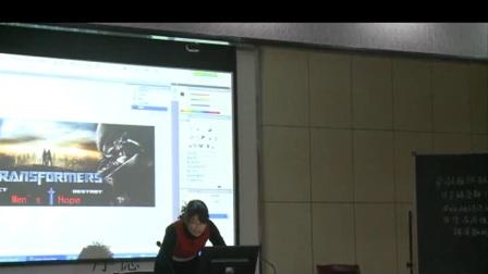 《photoshop平面设计——图像合成》山东高中信息技术-王晶