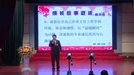 广东省第六届班主任能力大赛-高中-管培祥老师