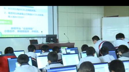 《剖析数据库》山东高中信息技术-吕晓慧