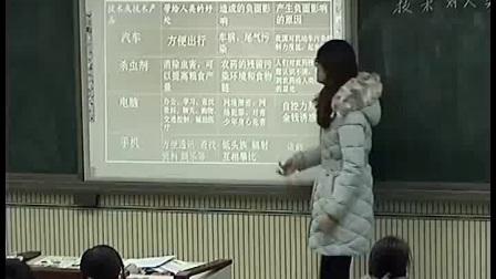 《技术对人类的影响》高中通用技术-郑州一〇七中学:梁莎莎