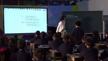 《解决问题的策略》小学数学三年级获奖教学视频-第十八届小学数学课堂教学观摩课