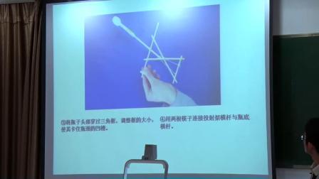 小学劳技五上《投石机的制作》课堂教学视频实录-王勇