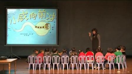 大班阅读《小威向前冲》观摩课(应彩云)