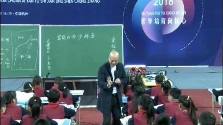 《富饶的西沙群岛》小学语文三年级名师优质课观摩视频-千课万人专题研讨会-徐俊老师